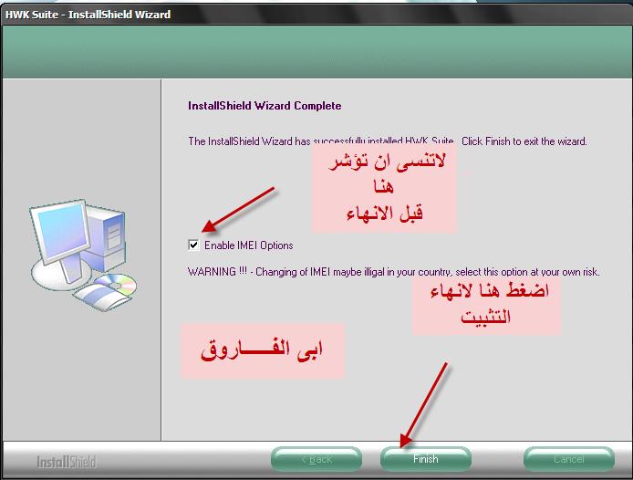 الطريقة الكاملة لتثبيت برامج hwk