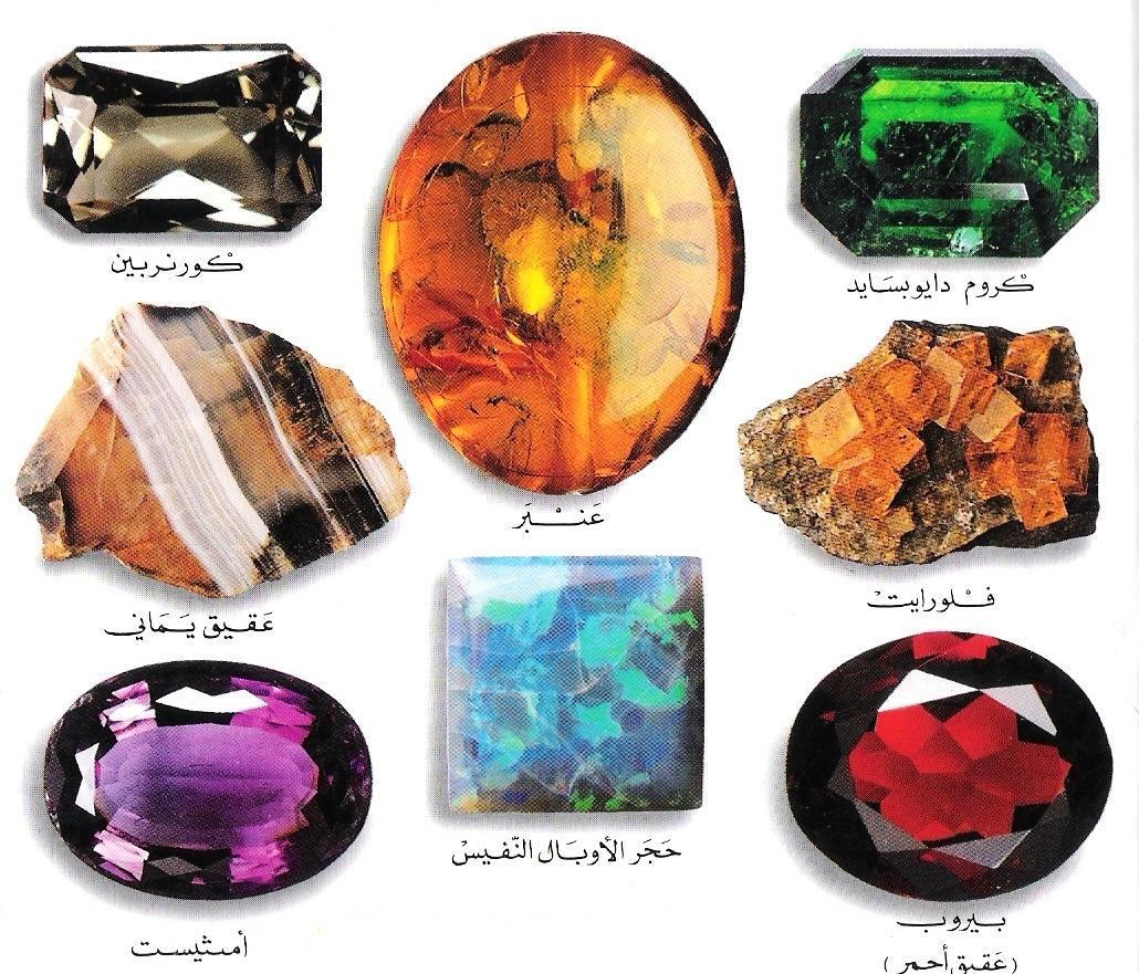 أسرار الأحجار الكريمة 14673794391797923766