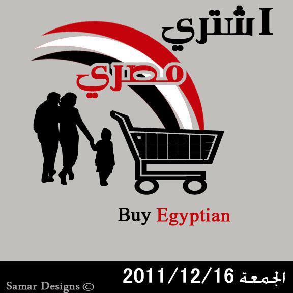 شجع بلدك بالطريقه الصحيحه ( حمله اشتري مصري )
