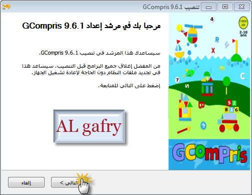 GComprisبرنامج تعليمي رائع  لطلاب المرحلة الابتدائية 18590595985235747276