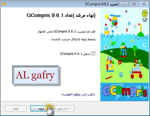GComprisبرنامج تعليمي رائع  لطلاب المرحلة الابتدائية 18725023382392513439