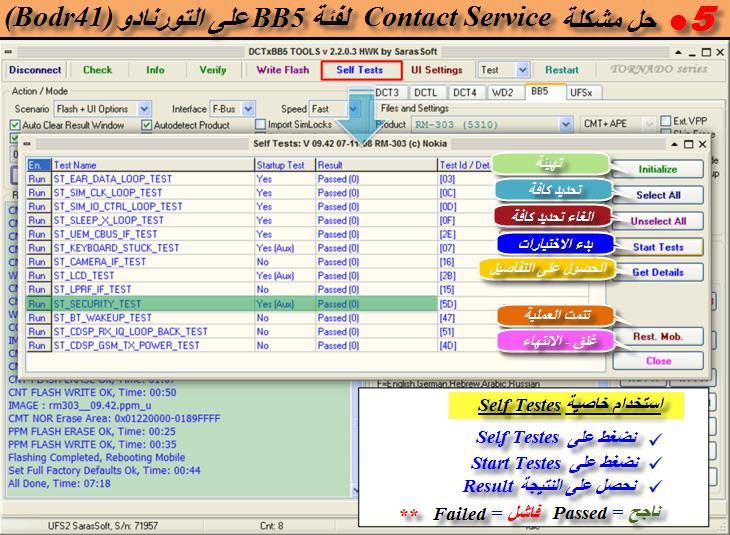 حل مشكلة Contact Service لفئة BB5 على التورنادو بالتفصيل ( صور)