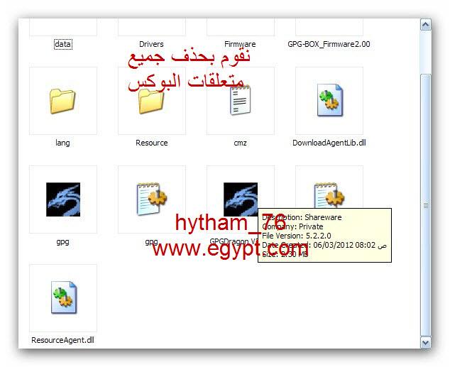 Error: Your software has been restricted. v2.12 المشكله على الاصدار الاخير