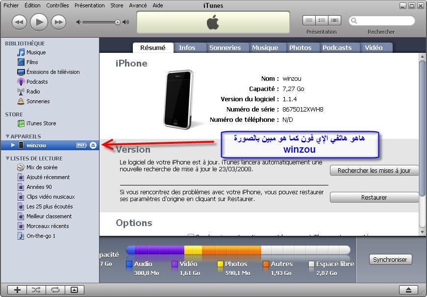 اضافة نغمة للايفون iphone بإستخدام 29454136285894229083.jpg