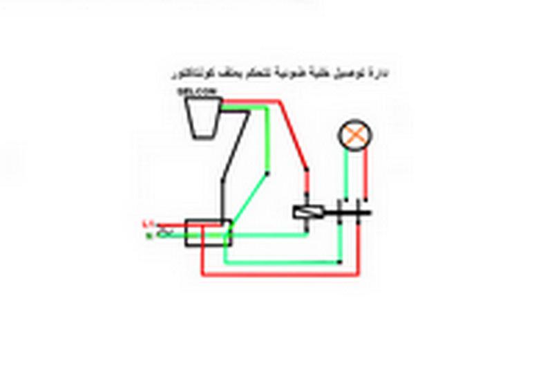 دارة توصيل خلية ضوئية تتحكم بملف كونتاكتور - صفحة 2 40936411060886301746