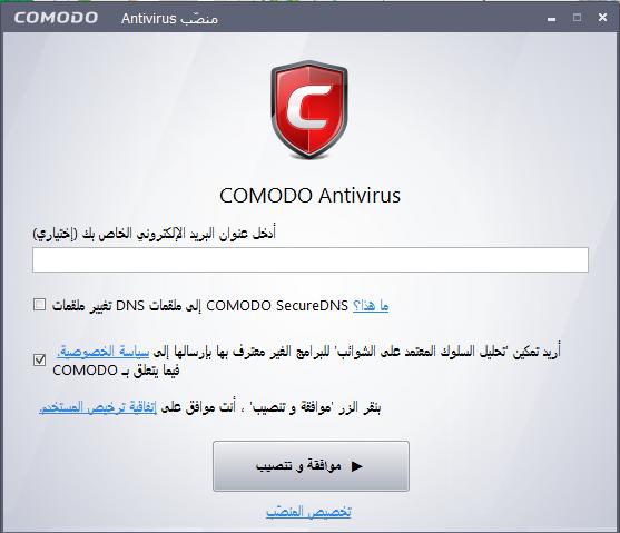 تحميل برنامج Comodo AntiVirus /اقوى