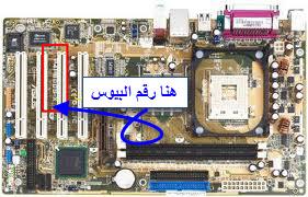 حل مشكلة البيوس وتعريفه - GoldenTech CCTV 58777583830017124850