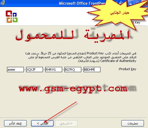 Frontpage 2003 arabic key generator