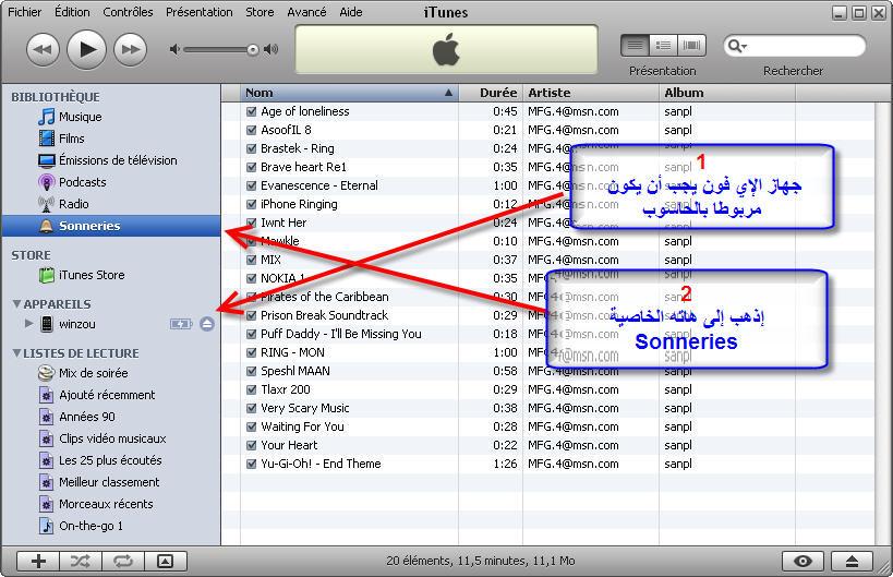 اضافة نغمة للايفون iphone بإستخدام 72791334130586213911.jpg