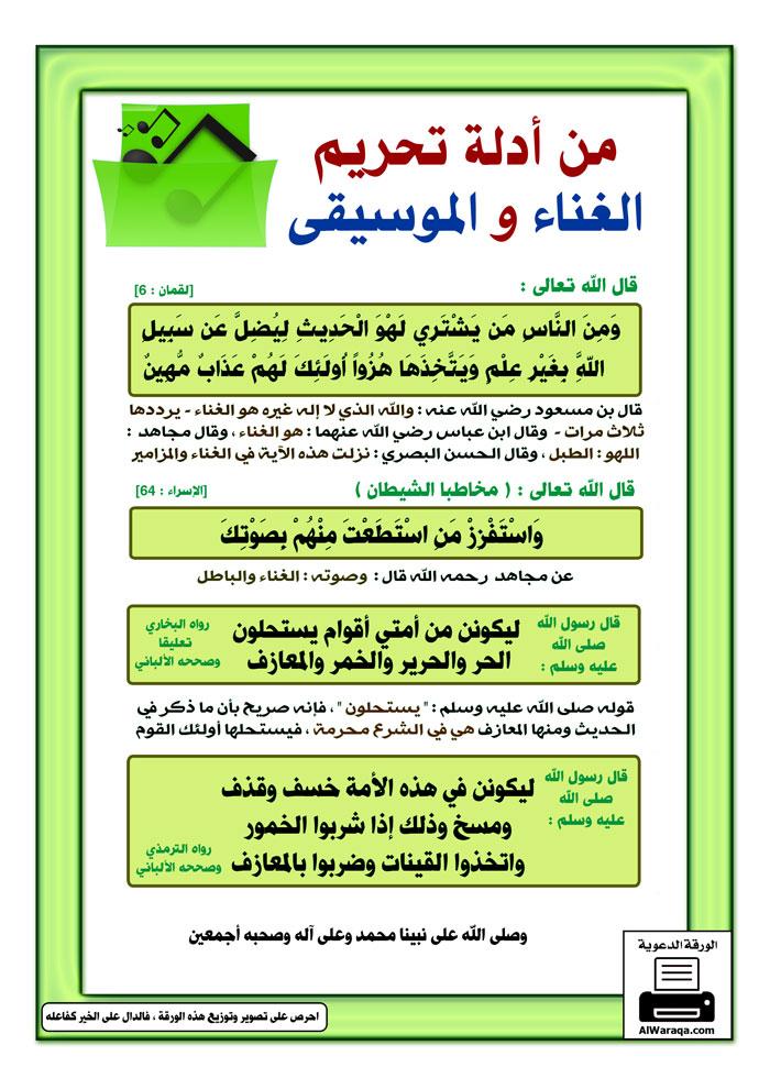 ماحكم الغناء هل سماع الاغانى حرام المصرية للمحمول