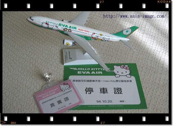 مطار للأطفال في اليابان ؟ 82534448408963190512
