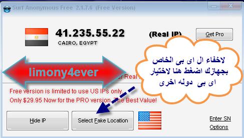 تحميل برنامج  Surf Anonymous 2.1.7.6 أقوى  برنامج لأخفاء ip جهازك والتصفح بأمان