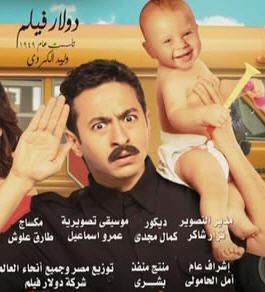 اغنيه حماده هلال انهارده عيد ميلاد High Q 320kpbs من فيلم