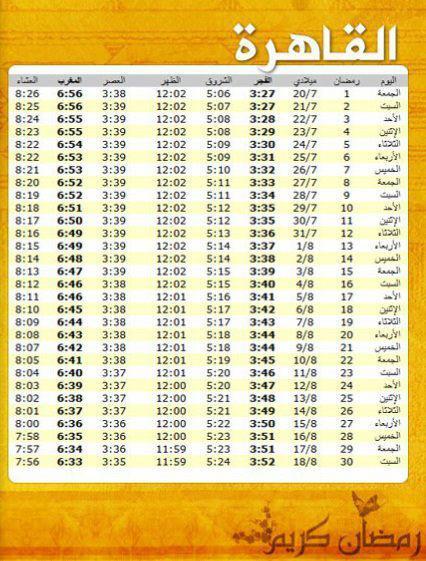 أمسكية شهر رمضان المعظم ( كل عام والأمة العربية بخير ويمن وبركات )