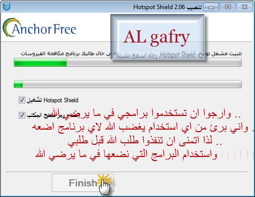 Hotspot Shield  20012برنامج البروكسي هوت سبوت العربي ال