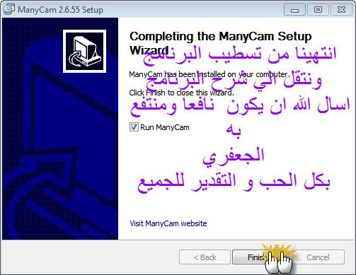 برنامج تشغيل كاميرتك على اي برامج دردشة ومحادثة مثل msn